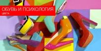 Обувь и психология цвета