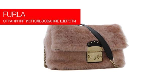 Furla ограничит использование шерсти в своих коллекциях
