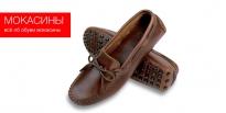 Обувь Мокасины