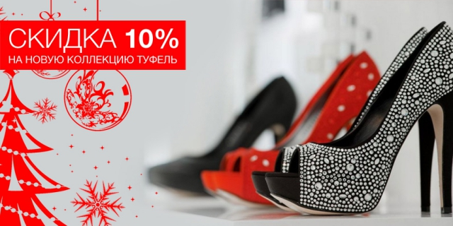 В Павловском скидка на новую коллекцию туфель 10%