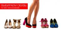 Выбираем обувь по типу телосложения