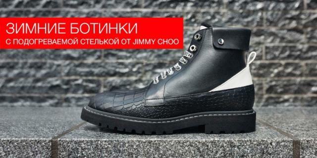 Jimmy Choo и Zhor-Tech выпустили зимние ботинки с подогреваемой стелькой