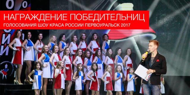 Награждение победительниц голосования шоу Краса России Первоуральск 2017