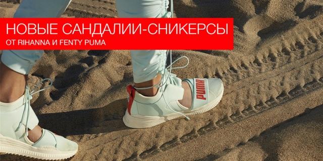 Rihanna и FENTY PUMA готовятся выпустить в продажу новые сандалии-сникерсы