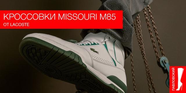 Lacoste вернулся в 80-е и перезапустил модель кроссовок Missouri M85