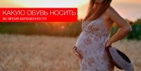 Какую обувь носить во время беременности