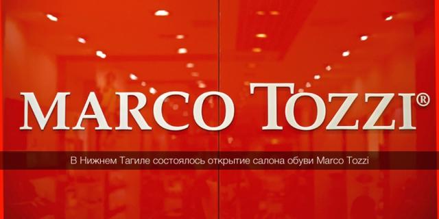 Открытие нового магазина в Нижнем Тагиле