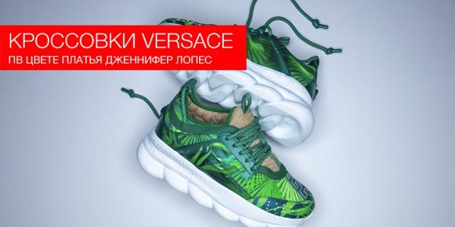 Расцветку кроссовок Versace Chain Reaction позаимствовали у платья Дженнифер Лопес
