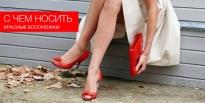 С чем носить красные босоножки