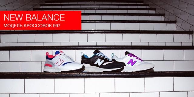 New Balance переосмыслил свой классический силуэт из 90-х гг. - модель кроссовок 997