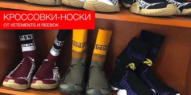 Vetements создал кроссовки-носки в коллаборации с Reebok