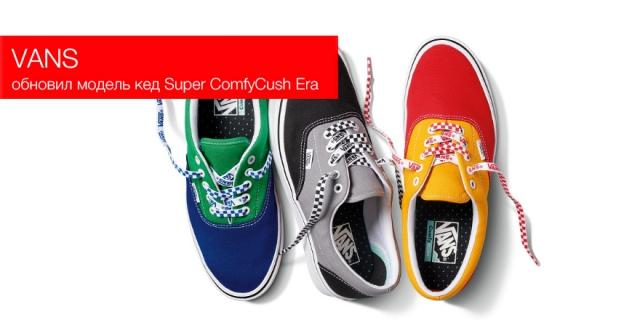 Vans обновил модель кед Super ComfyCush Era