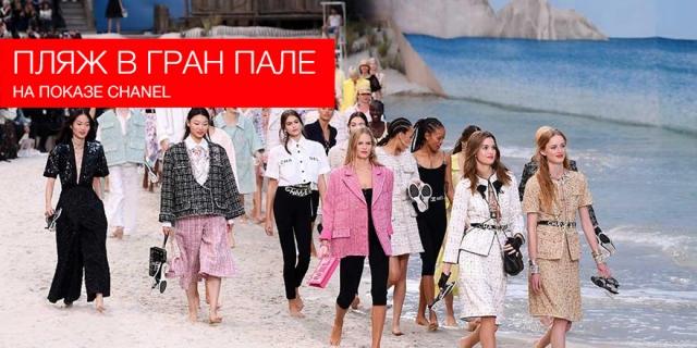 Chanel создал пляж в Парижском Гран Пале (Grand Palais)