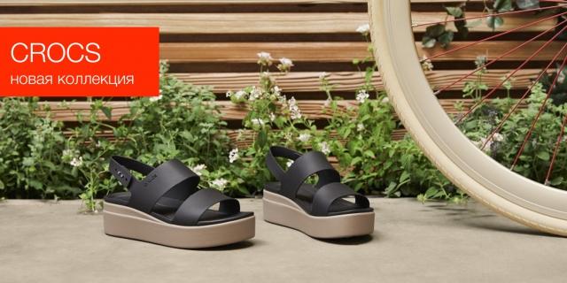 Crocs представил две новинки: сандалии и шлепанцы
