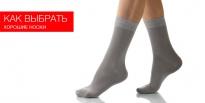 Как выбрать хорошие носки