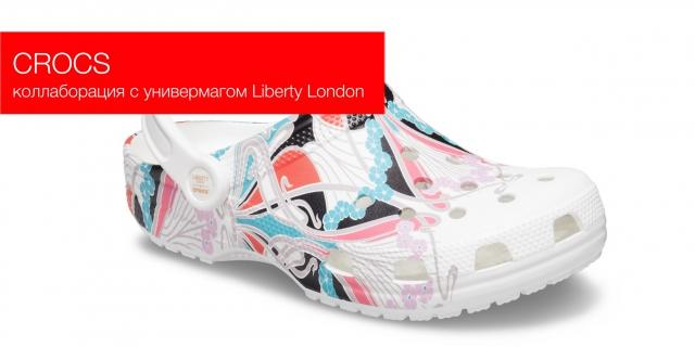 Сrocs напомнил о весне в коллаборации с универмагом Liberty London