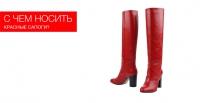 С чем носить красные сапоги?