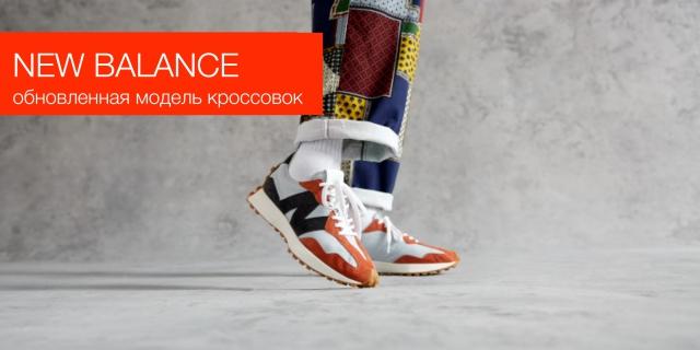 New Balance выпустил новую модель кроссовок «327» в стиле 70-х гг.