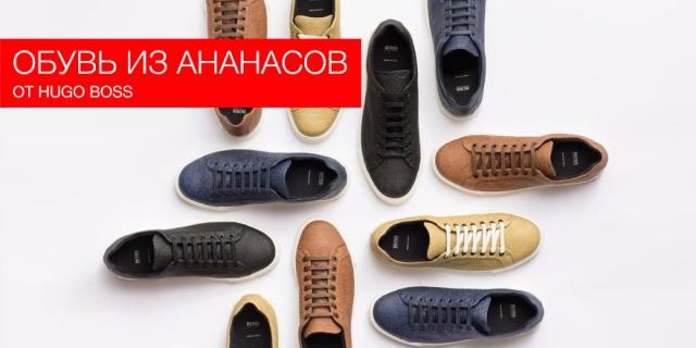 Hugo Boss выпустил новую коллекцию мужской обуви из ананасов