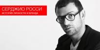Sergio Rossi - история личности и бренда