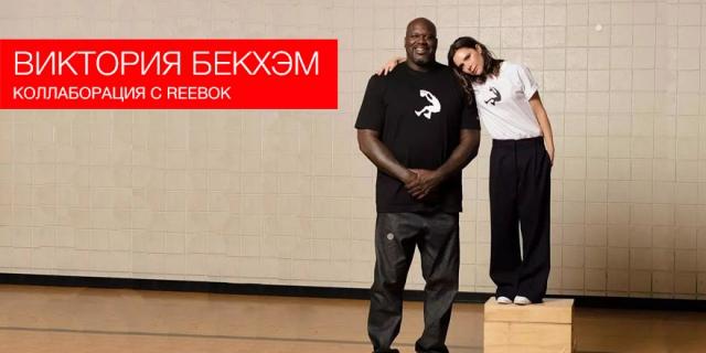 Виктория Бекхэм готовит мерч с Reebok