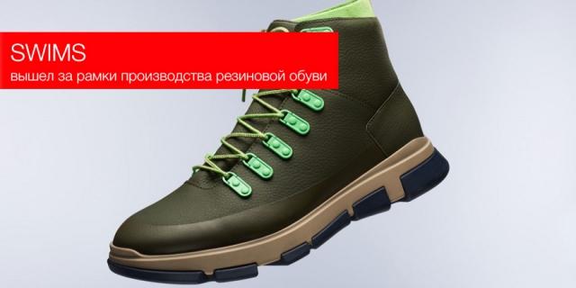 SWIMS вышел за рамки производства резиновой обуви