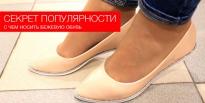 Секрет популярности - с чем носить бежевую обувь
