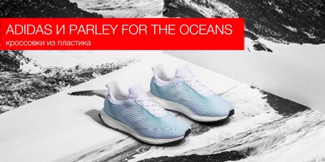 Новые кроссовки из пластика появились в коллаборации adidas и Parley for the Oceans