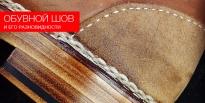 Обувной шов и его разновидности