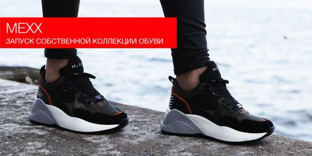 MEXX: запуск собственной коллекции обуви