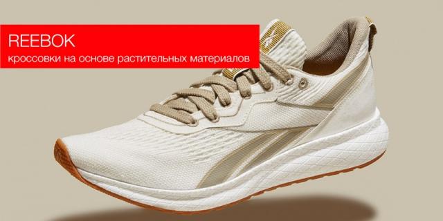 Reebok создал кроссовки на основе растительных материалов