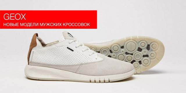 Geox представил новые модели мужских кроссовок