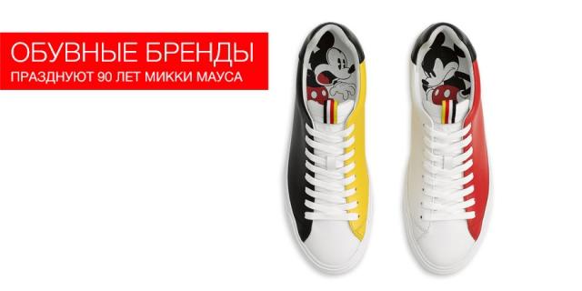 Обувные бренды празднуют 90 лет Микки Мауса