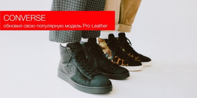 Converse обновил свою популярную модель Pro Leather