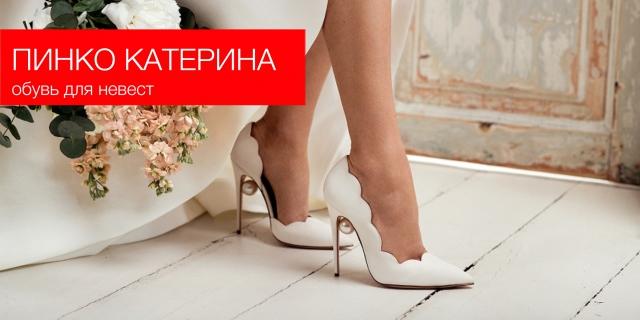 Литовский дизайнер Пинко Катерина представила бренд обуви для невест