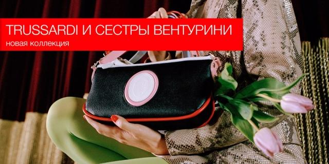 Trussardi и сестры Вентурини выпустили новую коллекцию сумок