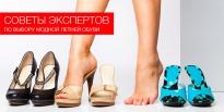 Советы экспертов по выбору модной летней обуви
