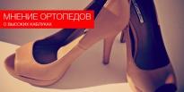 Мнение ортопедов о высоких каблуках