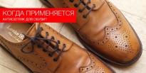 Когда применяется антисептик для обуви?