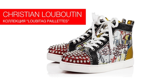 Christian Louboutin выпустил коллекцию - Loubitag Paillettes