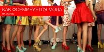 Как формируется мода на обувь