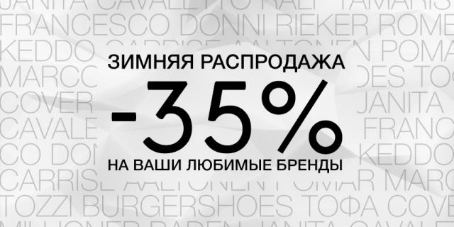 Зимняя распродажа -35% на ваши любимые бренды