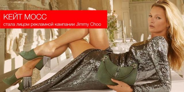 Кейт Мосс примерила обувь и сумочки Jimmy Choo в новой кампании бренда