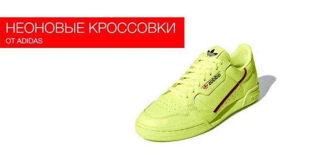 Неоновые кроссовки от Adidas