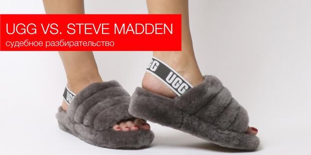 UGG судится со Steve Madden из-за своих самых продаваемых сандалий