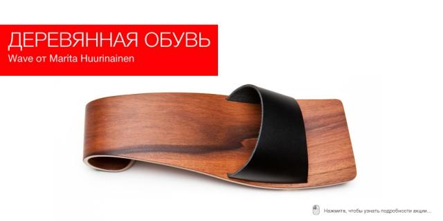 Деревянная обувь Wave от Marita Huurinainen