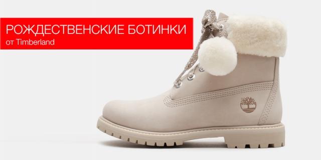 Timberland представил «рождественские» ботинки