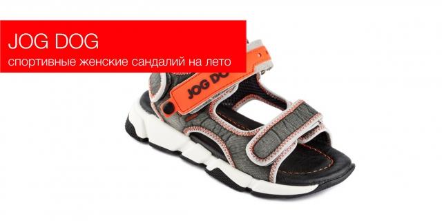 Jog Dog представил серию спортивных женских сандалий на лето