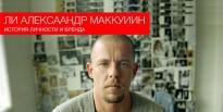 Lee Alexander McQueen - история личности и бренда