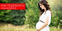 Как подобрать обувь беременной